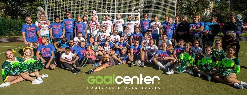 GoalCenter и Наше Радио
